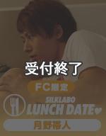 【11月19日開催】SILK LABO OFFICIAL FANCLUB 限定 月野帯人ランチデート