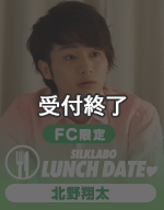 【11月20日開催】SILK LABO OFFICIAL FANCLUB 限定 北野翔太ランチデート