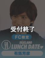 【12月18日開催】SILK LABO OFFICIAL FANCLUB 限定 有馬芳彦ランチデート
