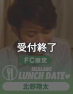 【1月20日開催】SILK LABO OFFICIAL FANCLUB 限定 北野翔太ランチデート
