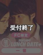 【1月21日開催】SILK LABO OFFICIAL FANCLUB 限定 一徹ランチデート
