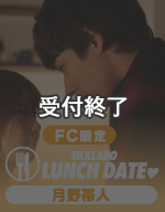 【1月22日開催】SILK LABO OFFICIAL FANCLUB 限定 月野帯人ランチデート