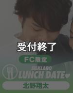 【2月25日開催】SILK LABO OFFICIAL FANCLUB 限定 北野翔太ランチデート