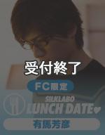 【2月26日開催】SILK LABO OFFICIAL FANCLUB 限定 有馬芳彦ランチデート