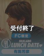 【3月11日開催】SILK LABO OFFICIAL FANCLUB 限定 有馬芳彦ランチデート
