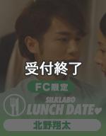 【3月12日開催】SILK LABO OFFICIAL FANCLUB 限定 北野翔太ランチデート