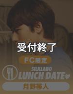 【3月13日開催】SILK LABO OFFICIAL FANCLUB 限定 月野帯人ランチデート