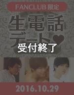 【10月29日開催】SILK LABO OFFICIAL FANCLUB 限定生電話デート