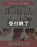 【11月19日開催】SILK LABO OFFICIAL FANCLUB 限定生電話デート