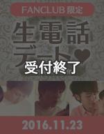 【11月23日開催】SILK LABO OFFICIAL FANCLUB 限定生電話デート