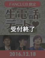 【12月18日開催】SILK LABO OFFICIAL FANCLUB 限定生電話デート
