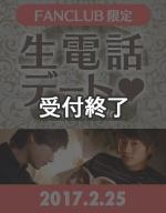 【2月25日開催】SILK LABO OFFICIAL FANCLUB 限定生電話デート