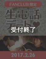 【2月26日開催】SILK LABO OFFICIAL FANCLUB 限定生電話デート