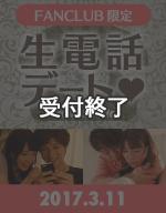 【3月11日開催】SILK LABO OFFICIAL FANCLUB 限定生電話デート