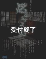 Rexy舞台『燃えるなよ剣』 ⑦10月16日 13:00開演 第7公演