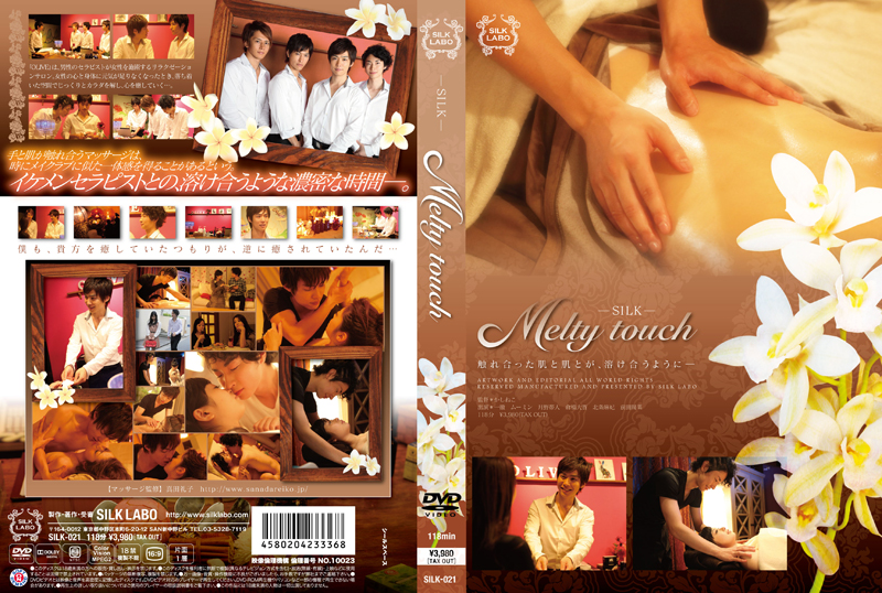 Silk Labo – Melty Touch (HD)