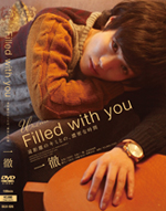 Filled with you 一徹