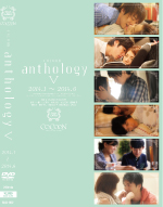 COCOON  anthology 5