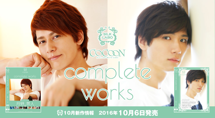 COCOON complete works 月野帯人 2 / COCOON complete works 有馬芳彦