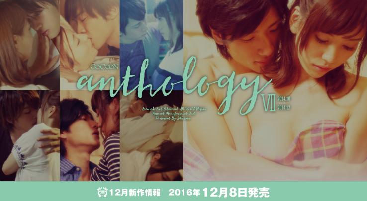 COCOON anthology Ⅶ