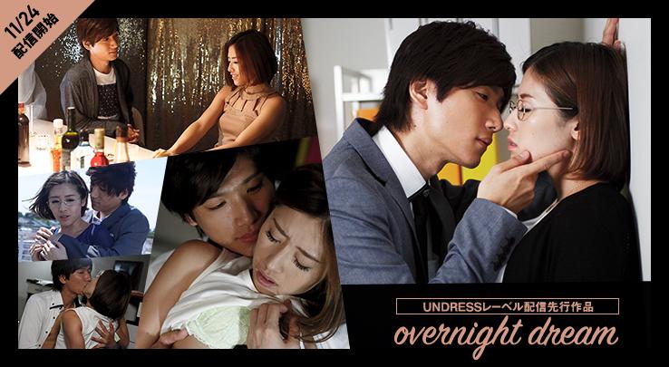 overnight dream