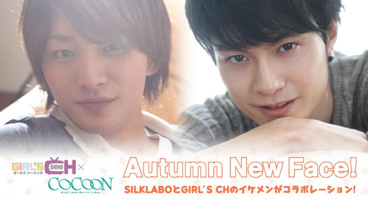 Autumn New Face!