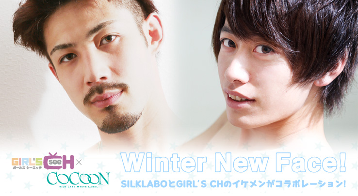 Winter New Face!